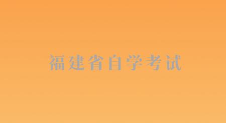 福建省自学考试