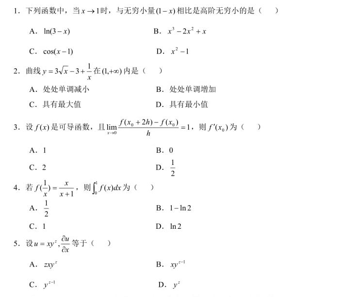 福建省专升本数学