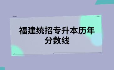 福建统招专升本历年分数线