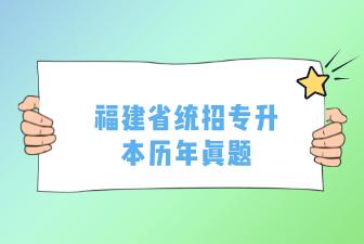 福建省统招专升本历年真题