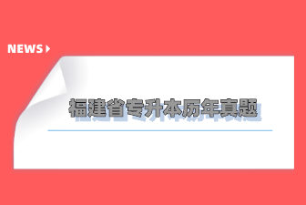 福建省专升本历年真题