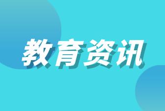 福建:鼓励民办高职扩大招生规模